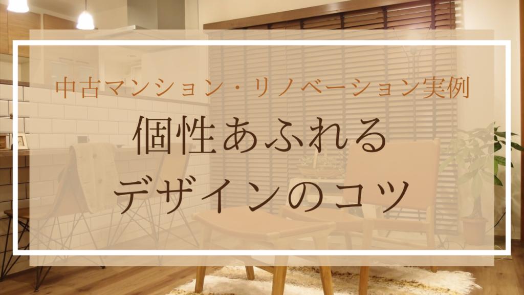 """alt=""""中古マンションリノベーションデザイン"""""""
