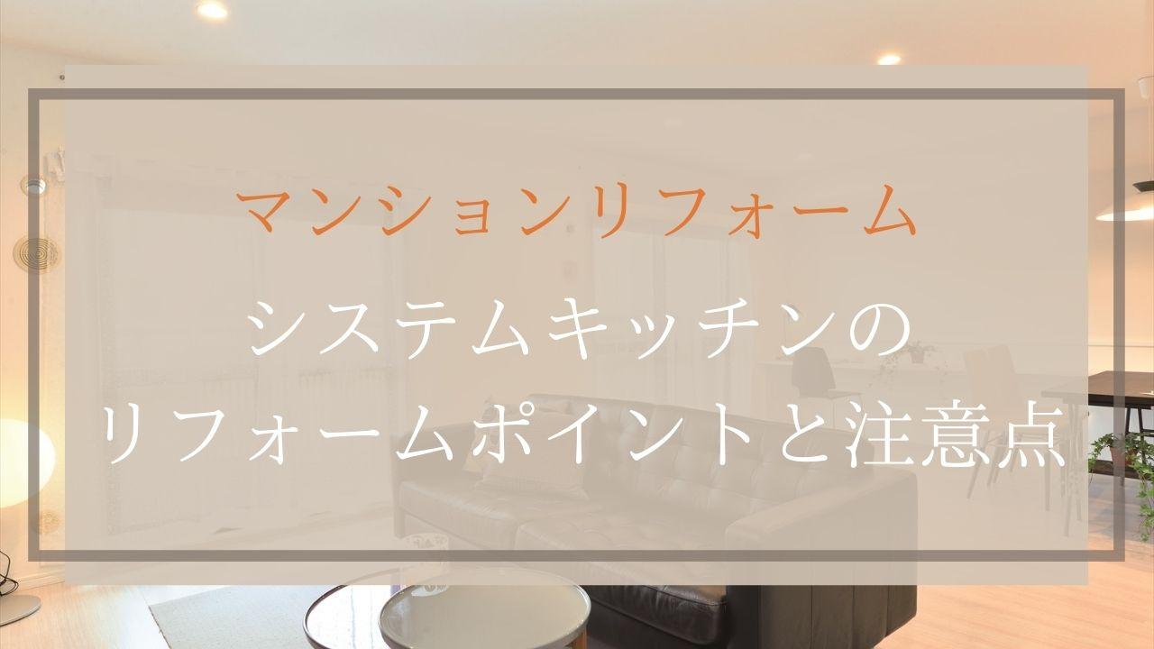 """alt=""""システムキッチンのリフォームポイント"""""""