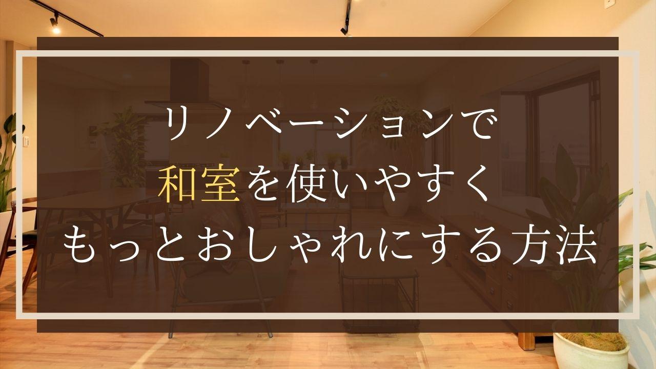 """alt=""""和室リノベーション"""""""