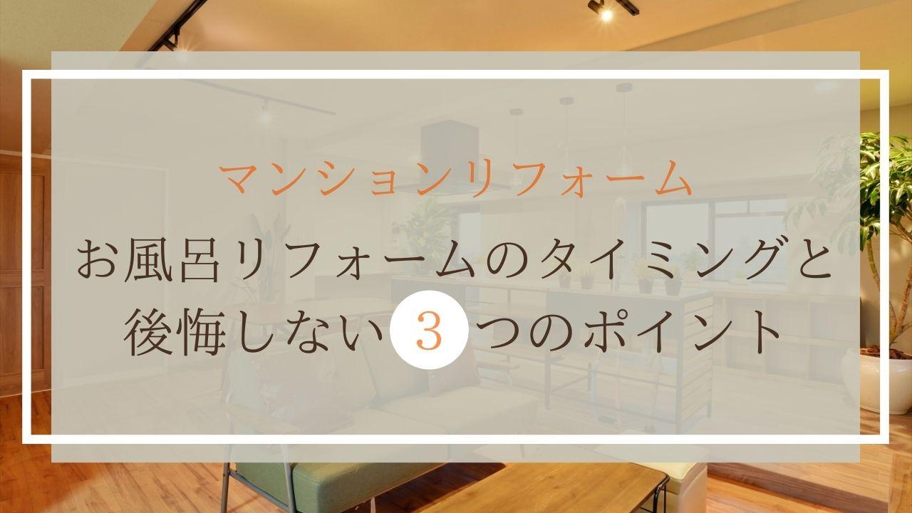 """alt=""""お風呂リフォームのタイミング"""""""