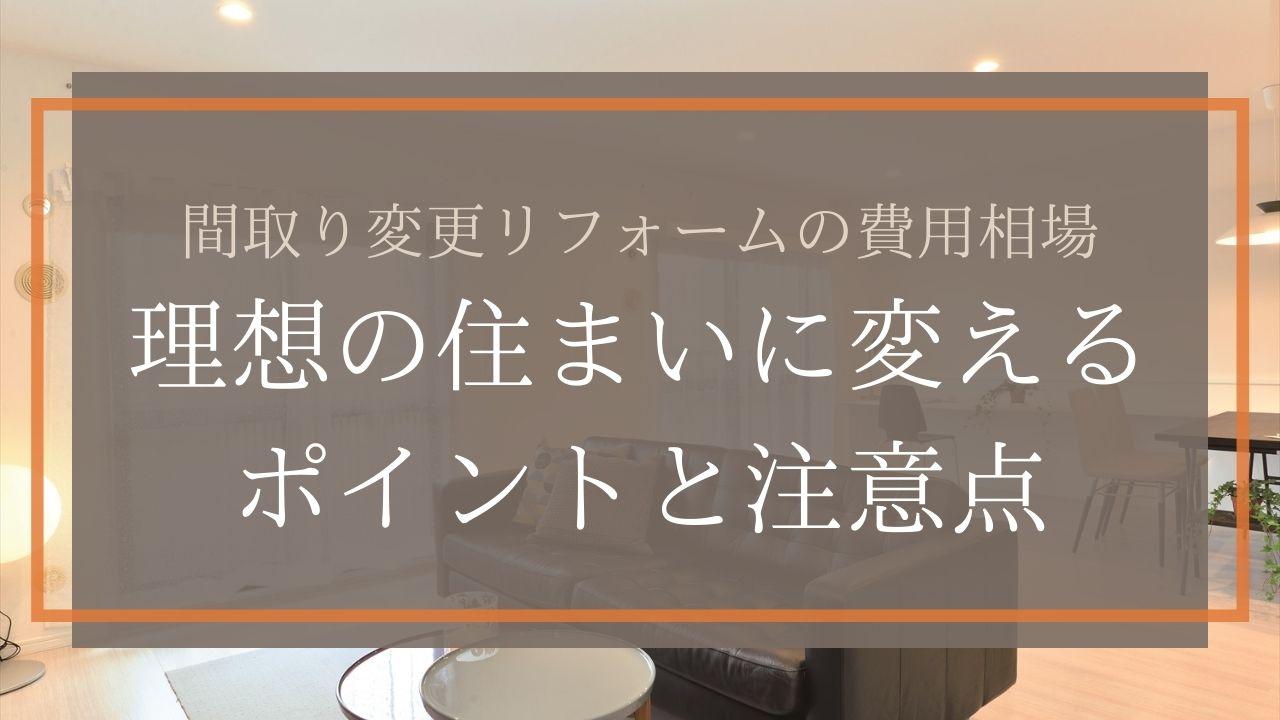 "alt=""間取り変更リフォーム"""